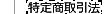 超小型PC部品販売特定商取引法