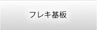 FPC(フレキシブル基板)